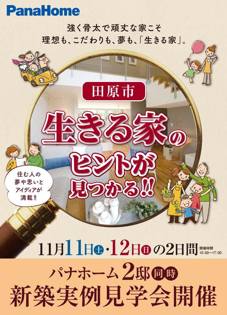 【新築実例見学会 / 田原市】2邸同時新築見学会
