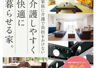 【新築実例見学会】介護しやすく快適に暮らせる家
