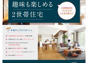 【新築実例見学会】家族の笑顔が絶えない、趣味も楽しめる2世帯住宅