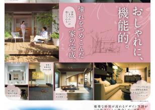 【新築実例見学会】おしゃれに、機能的。憧れをつめこんだ家の完成。