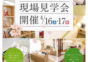 【新築実例見学会】〜春の特別企画〜2会場同時現場見学会開催
