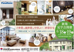 【新築実例見学会】子世帯にも親世帯にもやさしい二世帯住宅