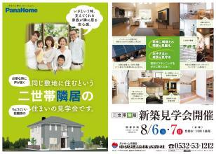 【新築実例見学会】同じ敷地に住む二世帯隣居の住まい