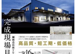 鋼構造技術yessシステム建築【完成現場見学会】