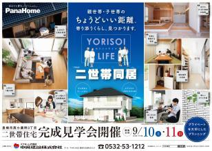 【新築実例見学会】二世帯同居の住まい
