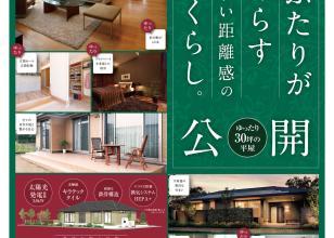 【新築実例見学会】ゆったり30坪の平屋