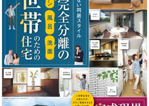 【新築実例見学会】将来、完全分離の二世帯のための住宅
