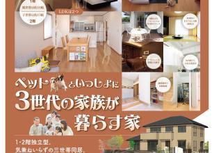 【新築実例見学会】三世帯住宅 With ペット※開催日が変更になりました。