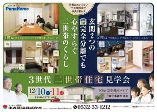 【新築実例見学会】気兼ねのいらない三世代二世帯住宅