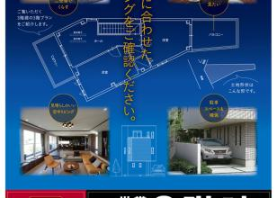 【新築実例見学会】二世帯三世代の3階建住宅