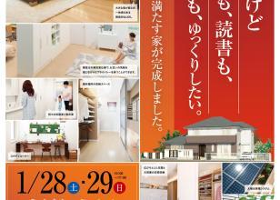 【新築実例見学会】大家族でもゆったりくらせる家