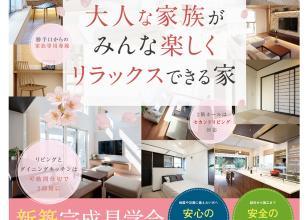 【新築完成見学会 / 豊橋市】大人な家族がみんなリラックスできる家