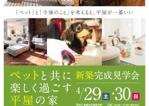 【新築完成見学会 / 豊橋市】ペットと共に楽しく過ごす平屋の家