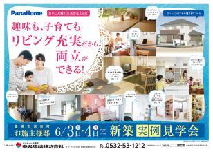 【新築実例見学会 / 豊橋市】若いご夫婦の未来が見える家