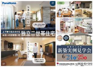 【新築実例見学会 / 豊橋市】上下階で住み分けるお互いの世帯想いの独立二世帯住宅