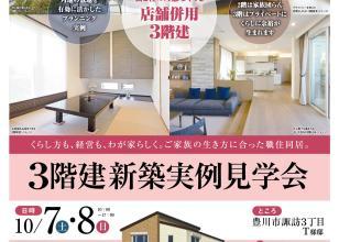 【新築実例見学会 / 豊川市】店舗併用3階建新築実例見学会