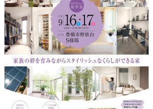 【新築実例見学会 / 豊橋市】スタイリッシュなくらしができる家