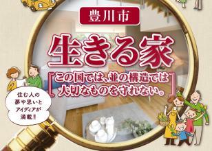 【新築実例見学会 / 豊川市】新築見学会