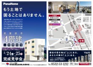 【新築完成見学会 / 豊橋市】二世帯住宅 重量鉄骨4階建