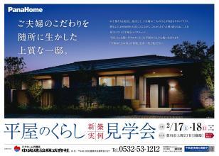 【新築完成見学会 / 豊川市】平屋のくらし 憧れの夫婦生活