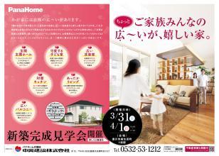 【新築完成見学会 / 豊川市】ちょっと「広い」が嬉しいアイディア満載