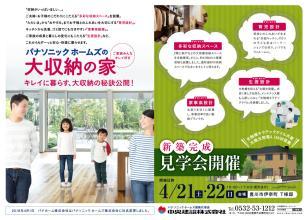 【新築完成見学会 / 豊川市】パナソニックホームズの大収納の家 新築完成見学会