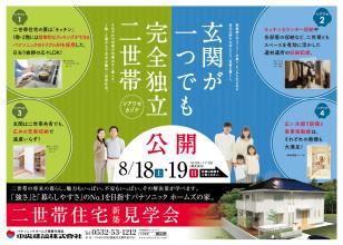 【新築実例見学会 / 豊川市】二世帯住宅 ふたつの家族の絆を育む家