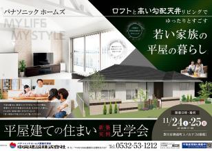 【新築実例見学会 / 豊川市】ロフトと高い勾配天井リビングでゆったりとすごす平屋建ての住まい