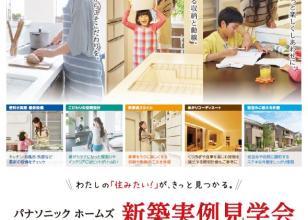 【新築実例見学会/豊橋・牛川町】「住みたい!」がきっと見つかる家