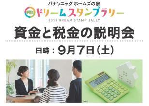 【ドリームスタンプラリー】資金と税金の説明会 9/7(土)