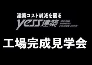 【工場完成見学会】建築コスト削減を図る yess建築