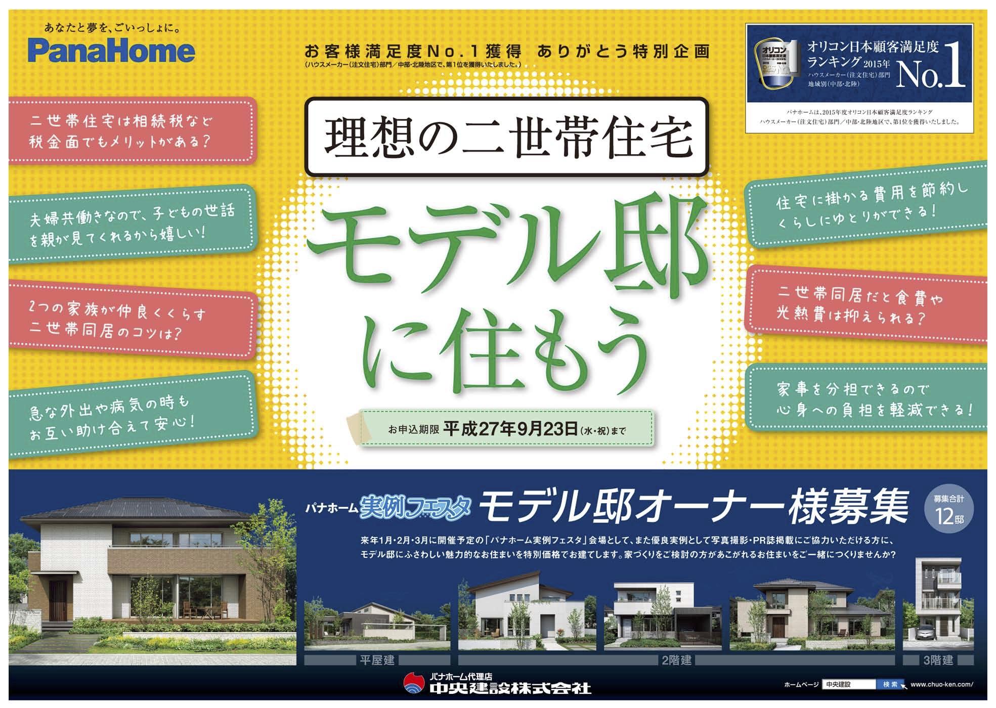【キャンペーン】理想の二世帯住宅『モデル邸に住もう』
