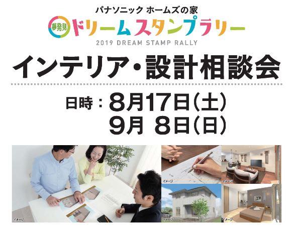 【ドリームスタンプラリー】インテリア・設計相談会 8/17(土)・9/8(日)